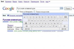 Russische Tastatur in virtueller Form, eine mehr in Internet.